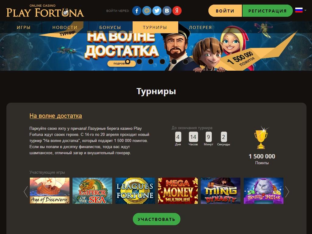 Плей фортуна казино официальный сайт 🥇 играть онлайн play fortuna casino беларусь на деньги