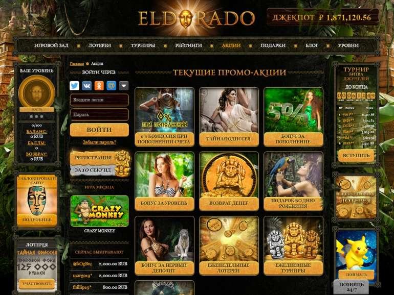 Эльдорадо казино онлайн официальный сайт играть бесплатно