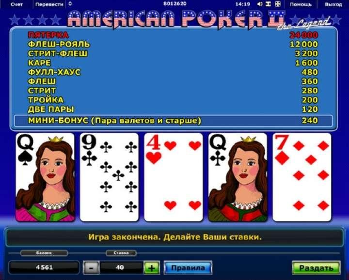 игра американский покер автомат