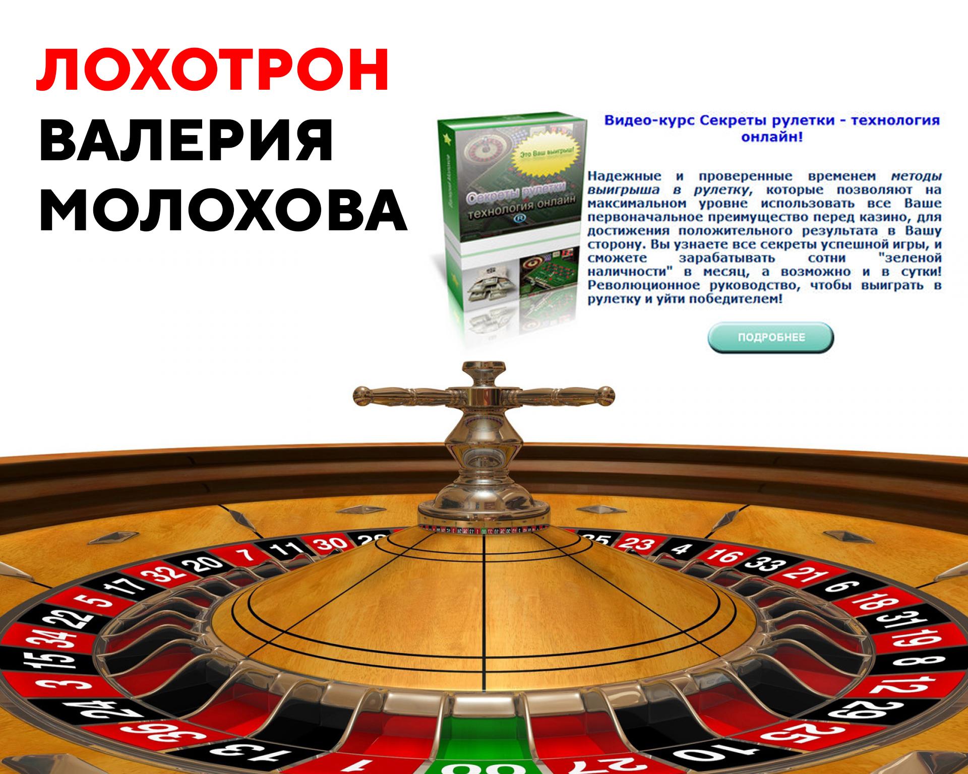 Валерий молохов работает по заказу казино казино франк на рубли